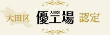 大田区優工場認定